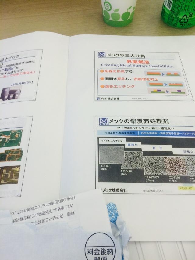 初めての株主総会!(メック株式会社4971)