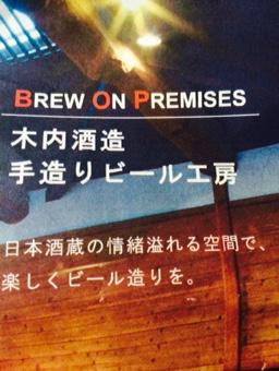 木内酒造さんでオリジナルビールを作って来ました!(二年連続二回目)