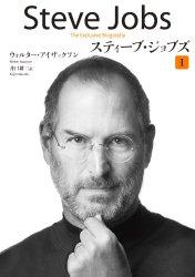スティーブ・ジョブズは何の天才か?(Steve Jobs 上下巻のレビュー)
