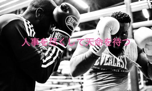 村田選手のミドル級タイトルマッチを見て思う(人事を尽くして天命を待つ)