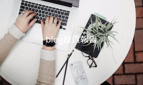 投資としてのブログ運営報告(2017年5月)