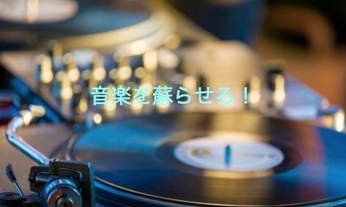 【無料】眠らせている大量の音楽ファイル、CDをスマホやPCからストリーミングで聴く方法