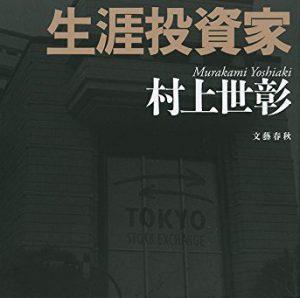 村上世彰氏の「生涯投資家」を読んで