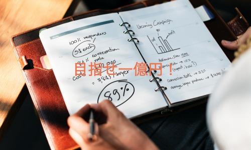 """「資産一億円」を達成するには""""確信""""と""""意味""""のある投資が必要"""