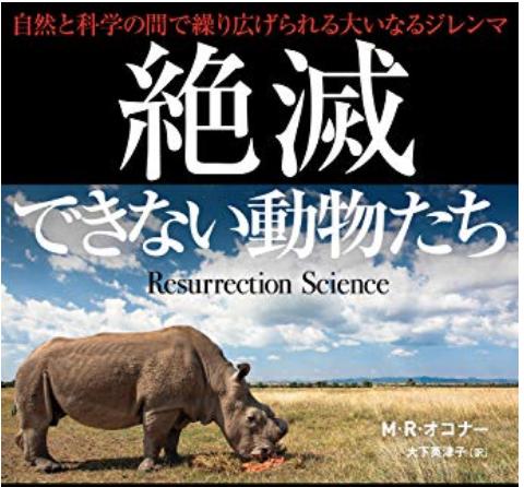読書感想文1「絶滅出来ない動物達」